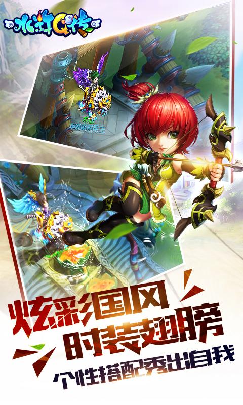 水浒Q传(图2)