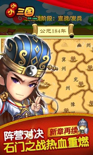 小小三国(图3)