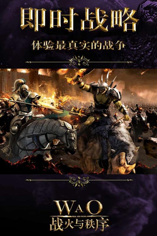 战火与秩序截图 (3)