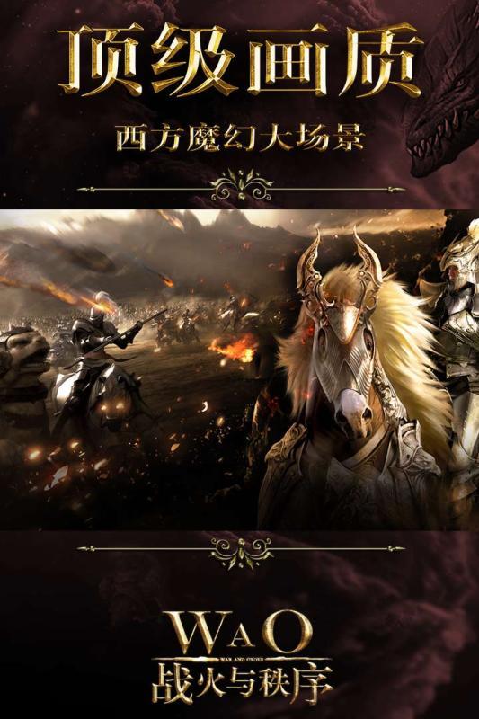 战火与秩序截图 (1)