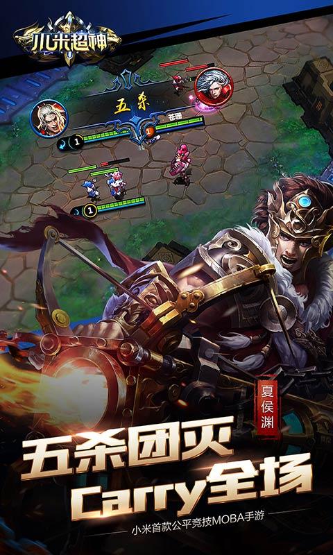 小米超神(图2)