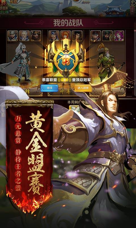胡莱三国2(图3)