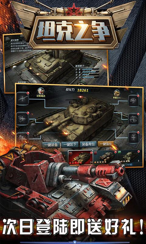 坦克之争(图1)