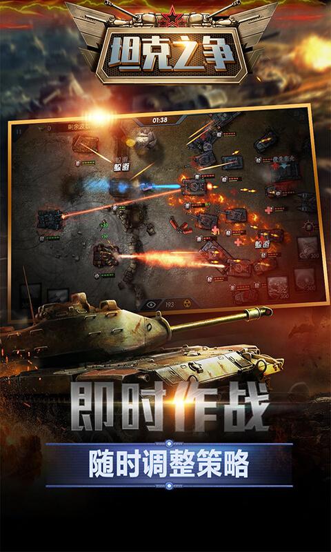 坦克之争(图2)